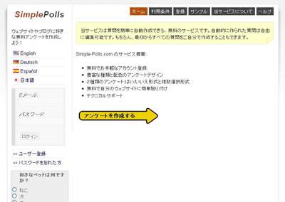 Simple-Polls.comアンケート